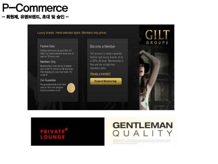 L-Commerce- 오프라인 기반 체크인 , Yelp의 소셜쇼핑 진출 , 샵킥 매장방문 -