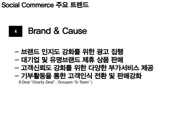 Social Commerce 주요 트렌드   5    CRM & Loyalty   -   CRM Tool 도입을 통한 고객최적화   -   RFM을 기반한 고객 로열티 강화   -   마케팅 채널의 효과 분석   -  ...