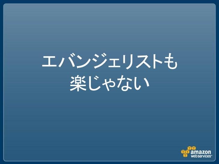 クラウドを使ってみよう - クラウド女子会2011年4月30日 Slide 3