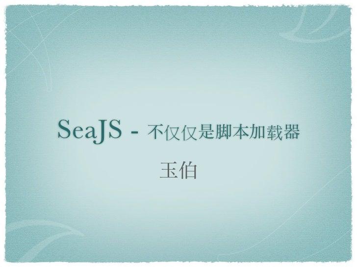 SeaJS -   仅仅   载