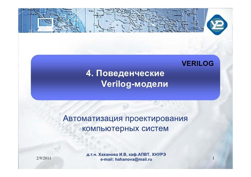 VERILOG                4. Поведенческие                    Verilog-модели           Автоматизация проектирования          ...