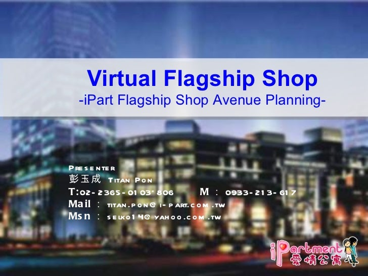 Presenter  彭玉成   Titan Pon T: 02-2365-0103*806   M : 0933-213-617  Mail : [email_address] Msn : [email_address] Virtual Fl...