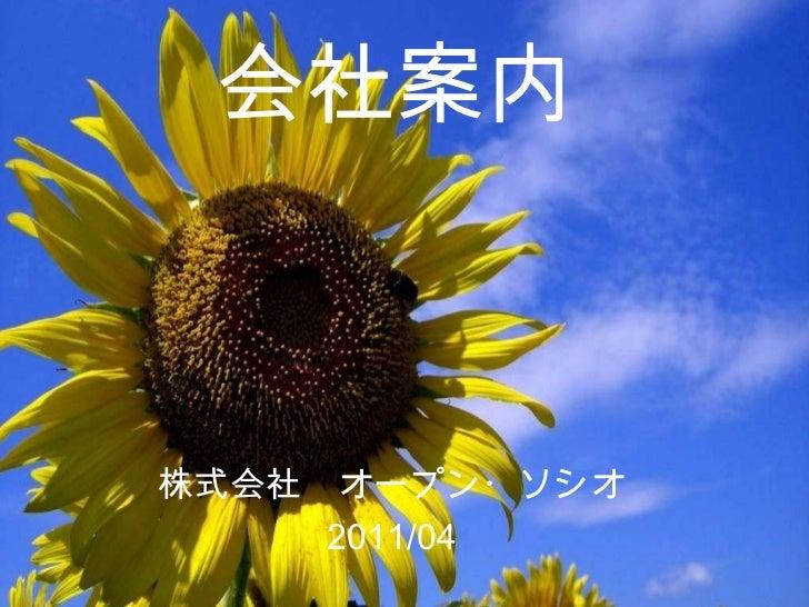 株式会社 オープン・ソシオ 2011/04 会社案内