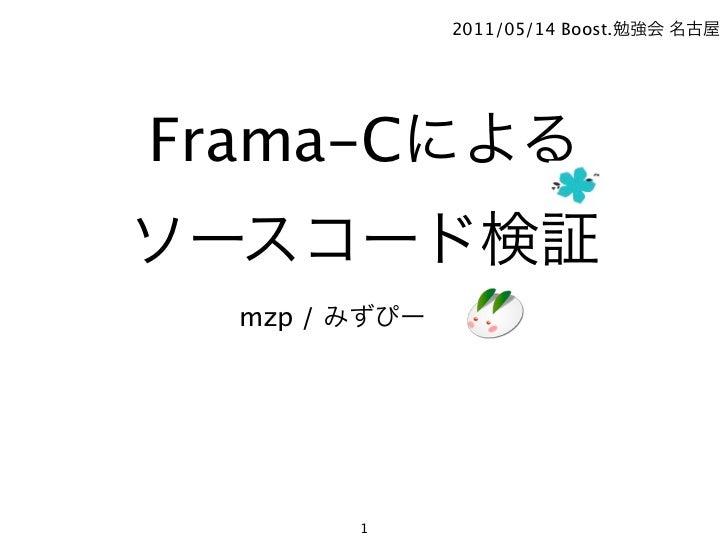 2011/05/14 Boost.Frama-C  mzp /          1
