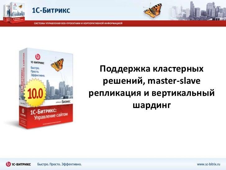 Поддержка кластерных   решений, master-slaveрепликация и вертикальный        шардинг