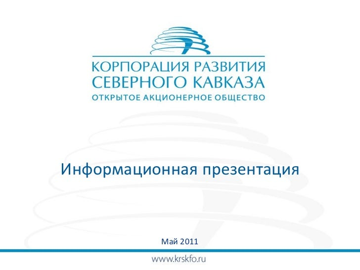 Информационная презентация          Май 2011