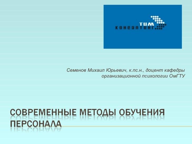 Семенов Михаил Юрьевич, к.пс.н., доцент кафедры             организационной психологии ОмГТУ