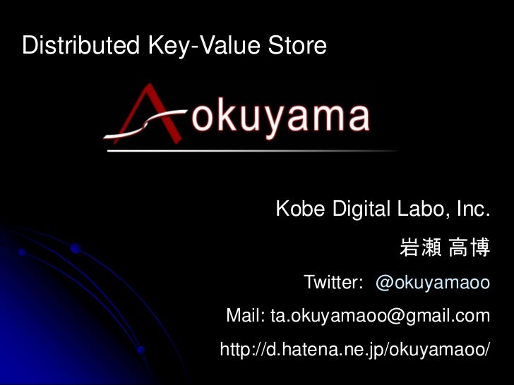 Distributed Key-Value Store                       Kobe Digital Labo, Inc.                                      岩瀬 高博      ...