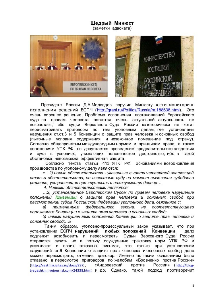 Щедрый Минюст                               (заметки адвоката)       Президент России Д.А.Медведев поручил Минюсту вести м...