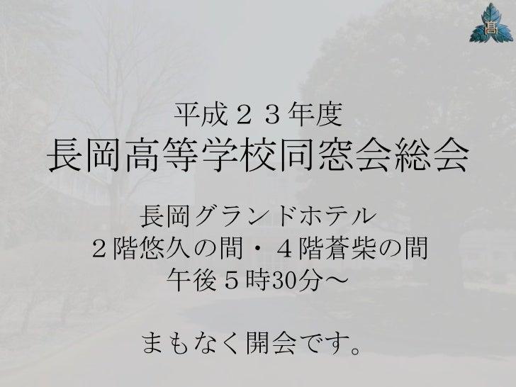 平成23年度長岡高等学校同窓会総会   長岡グランドホテル 2階悠久の間・4階蒼柴の間    午後5時30分~  まもなく開会です。