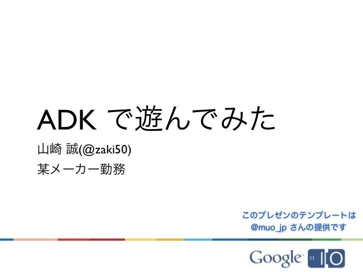 ADK  (@zaki50)