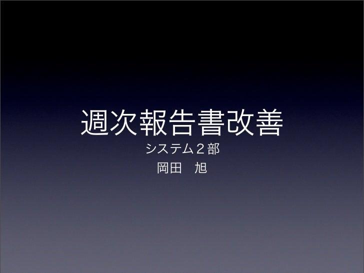 20110525 チーム会議 岡田