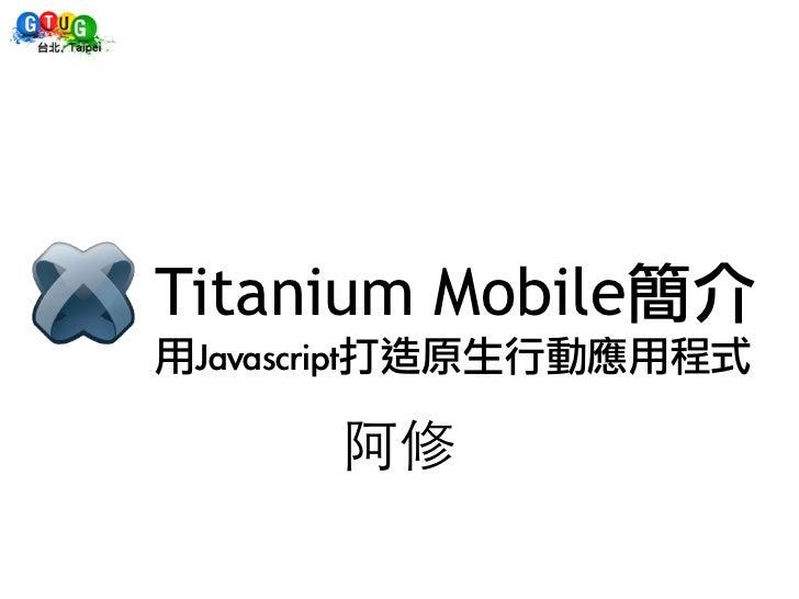 Titanium Mobile