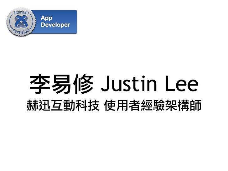20110525[Taipei GTUG] titanium mobile簡介 Slide 2
