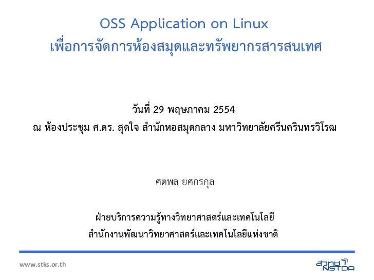 OSS Application on Linux          เพื่อการจอการจัดการห้ดการห้องสมุดองสมุดและทรดและทรพื่อการจยากรสารสนเทศ                  ...