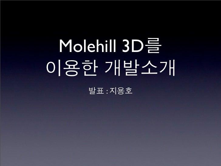 Molehill 3D      :