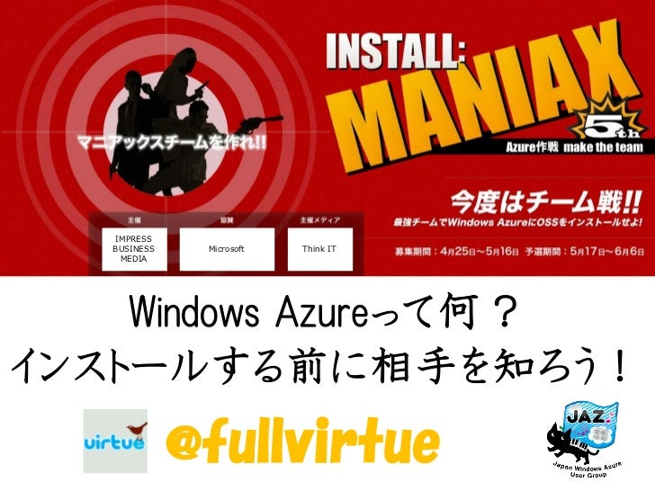IMPRESS   BUSINESS    Microsoft   Think IT     MEDIA    Windows Azureって何?インストールする前に相手を知ろう!              @fullvirtue