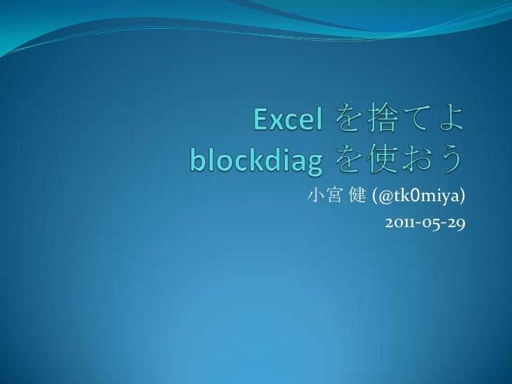 Excel を捨てよblockdiagを使おう<br />小宮 健 (@tk0miya)<br />2011-05-29<br />