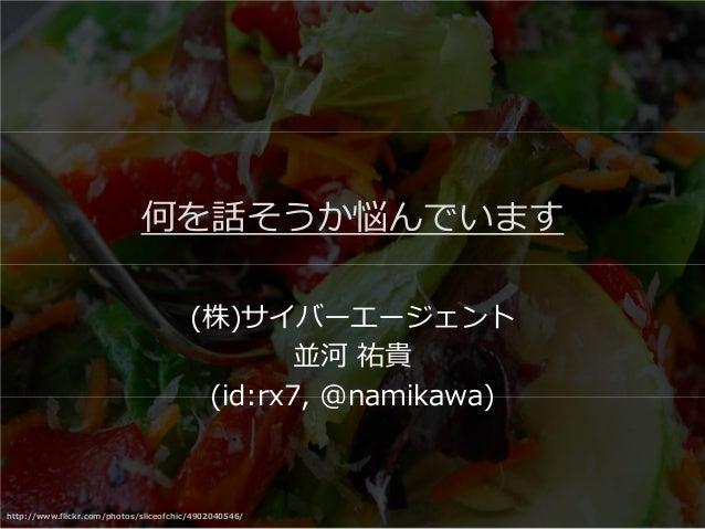 http://www.flickr.com/photos/sliceofchic/4902040546/ 何を話そうか悩んでいます (株)サイバーエージェント 並河 祐貴 (id:rx7, @namikawa)