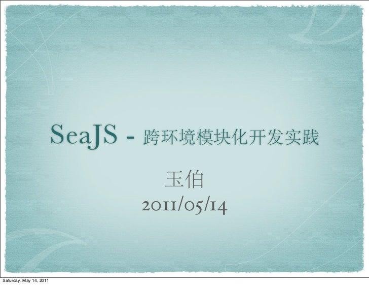 SeaJS -                                   2011/05/14Saturday, May 14, 2011