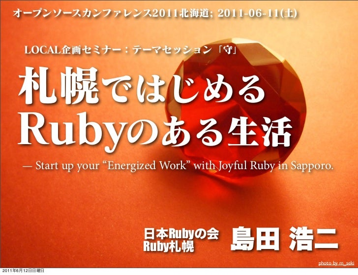 — Start up your ''Energized Work'' with Joyful Ruby in Sapporo.                                       Ruby                ...