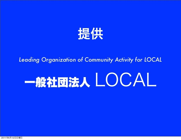 Leading Organization of Community Activity for LOCAL2011   6   12
