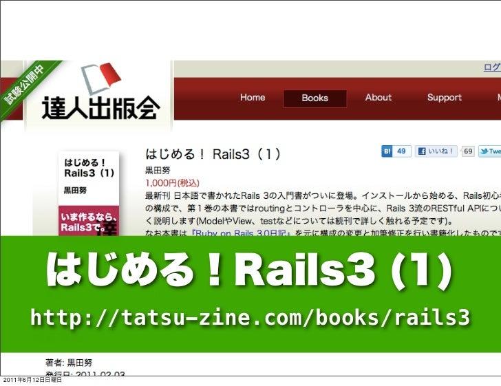 http://tatsu-zine.com/books/rails32011   6   12