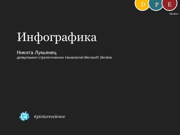 D<br />E<br />P<br />Ukraine<br />Инфографика<br />Никита Лукьянец<br />департамент стратегических технологий Microsoft Uk...