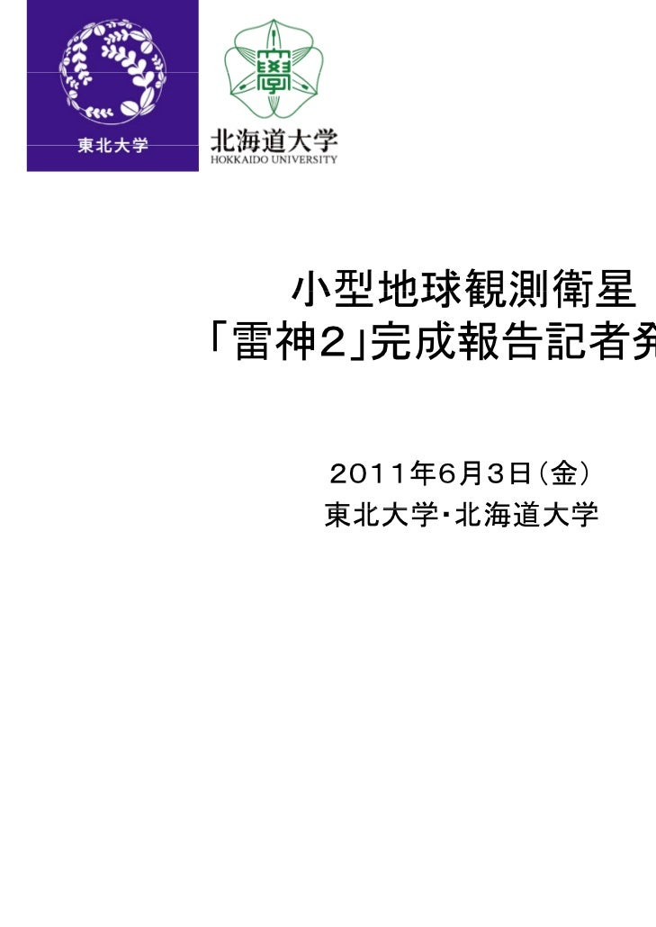 小型地球観測衛星「雷神2」完成報告記者発表  2011年6月3日(金)  東北大学・北海道大学  東北大学 北海道大学