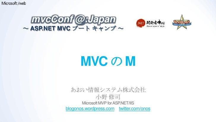 mvcConf @:Japan~ ASP.NET MVC ブート キャンプ ~                MVC の M            あおい情報システム株式会社                小野 修司              ...