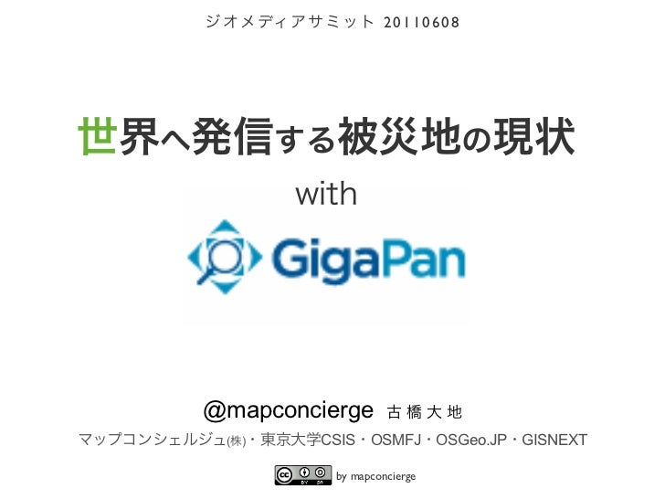 20110608@mapconcierge ( )    CSIS OSMFJ OSGeo.JP GISNEXT          by mapconcierge