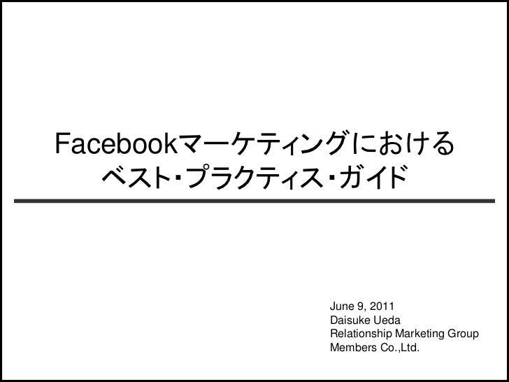 Facebookマーケティングにおけるベスト・プラクティス・ガイド
