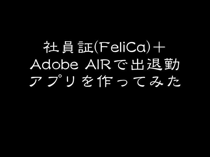 SDK for FeliCa & Adobe® AIR®/Adobe® Flash®   PaSoRi