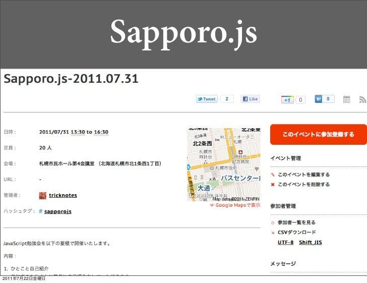 Sapporo.js2011   7   22