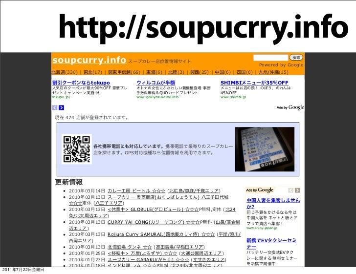 http://soupucrry.info                soupcurry.info                                                                       ...