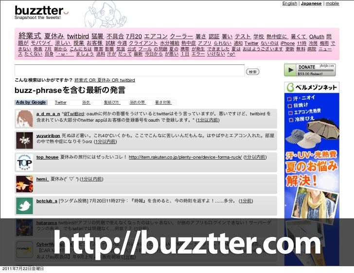 English | Japanese | mobile       buzztter       Snapshoot the tweets!                                    twitbird        ...