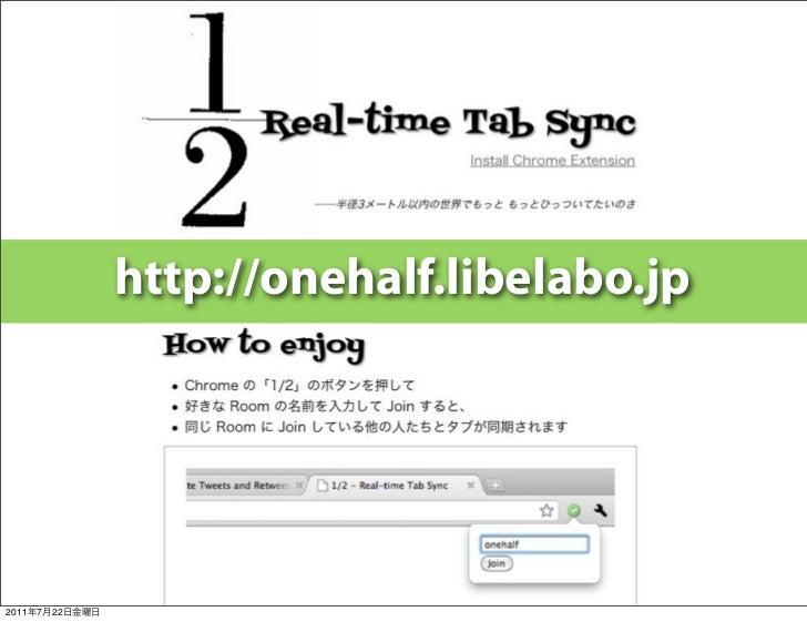 http://onehalf.libelabo.jp2011   7   22