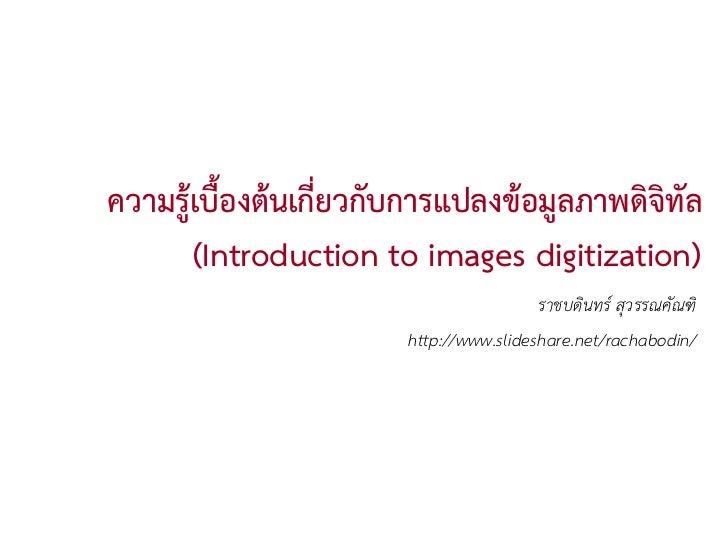 ความรูเบื้องตนเกี่ยวกับการแปลงขอมูลภาพดิจิทล                                              ั       (Introduction to imag...