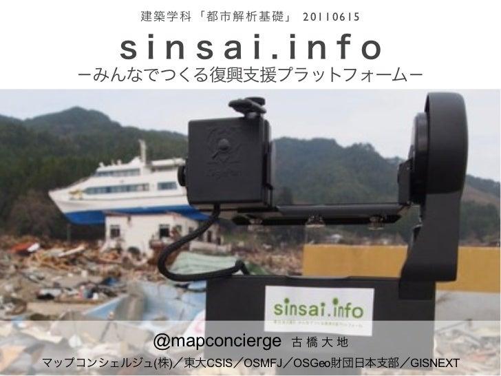 20110615@mapconcierge                         http://sinsai.info/( )   CSIS OSMFJ OSGeo                GISNEXT