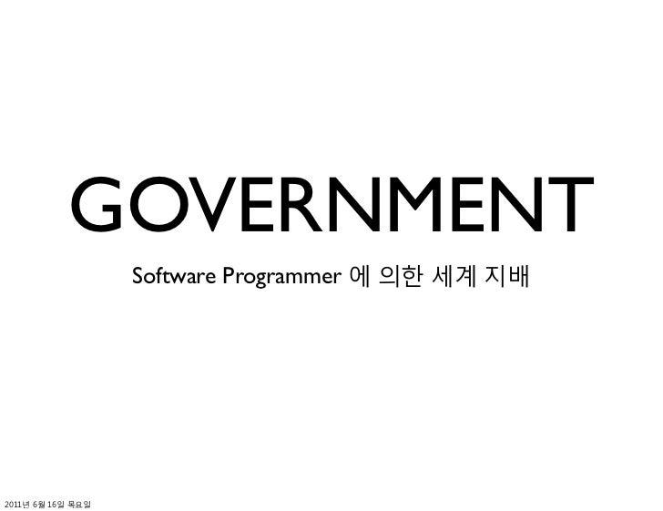 GOVERNMENT                   Software Programmer 에 의한 세계 지배2011년 6월 16일 목요일