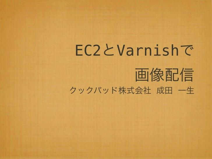 EC2 Varnish