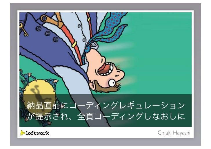 ---    Chiaki Hayashi