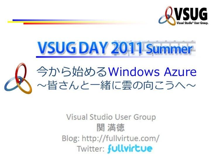 今から始めるWindows Azure~皆さんと一緒に雲の向こうへ~