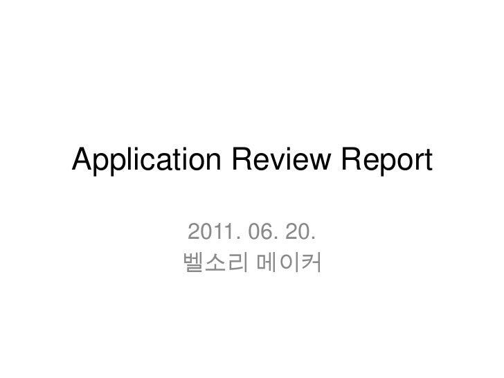 Application Review Report<br />2011. 06. 20.<br />벨소리 메이커<br />