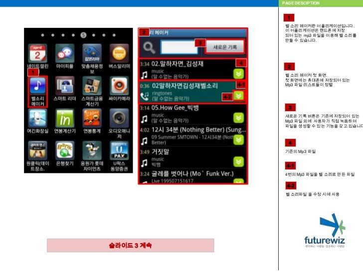 2011 06 20_벨소리 메이커 Slide 2