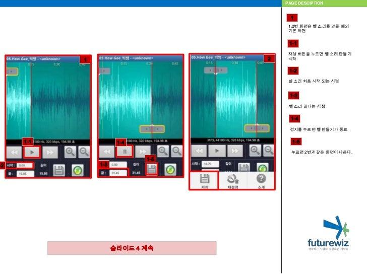 2011 06 20_벨소리 메이커 Slide 3