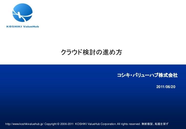 クラウド検討の進め方                                                                              コシキ・バリューハブ株式会社                    ...