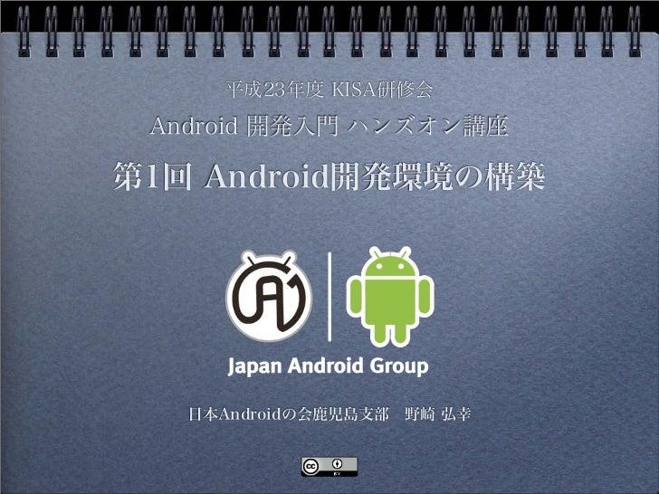 Android開発環境の構築(Windows編)