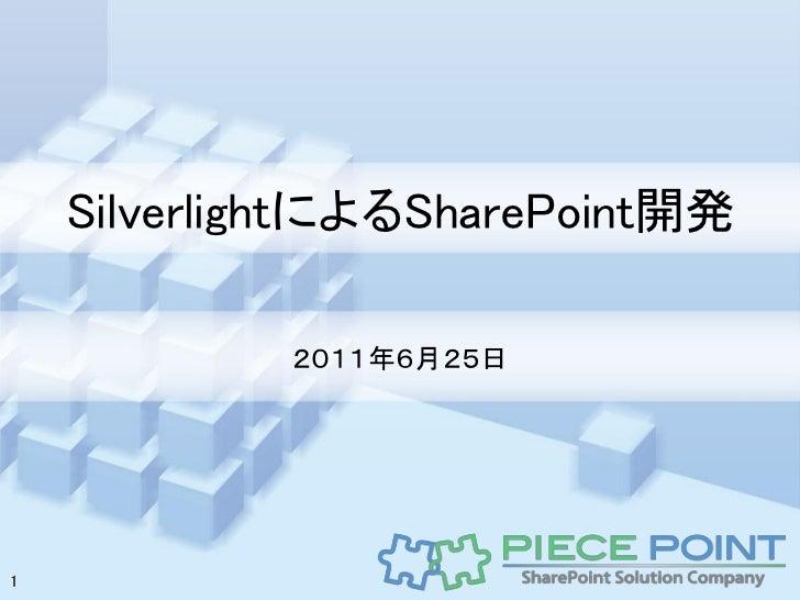 SilverlightによるSharePoint開発            2011年6月25日1