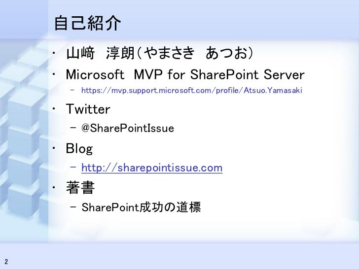 Silverlightを囲む会in大阪#19 Slide 2